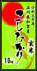 令和元年度産石川県加賀産こしひかり10kg(玄米)