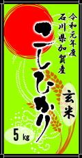 令和元年度産石川県加賀産こしひかり5kg(玄米)