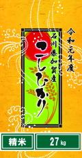 令和元年度産石川県加賀産こしひかり27kg(精米)