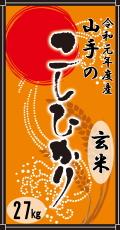 令和元年度産山手(やまて)のコシヒカリ27kg(玄米)