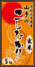 令和元年度産山手(やまて)のコシヒカリ5kg(玄米)
