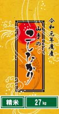 令和年度産山手(やまて)のコシヒカリ27kg(精米)