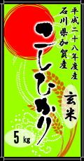 平成28年度産石川県加賀産こしひかり5kg(玄米)
