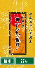 平成28年度産山手(やまて)のコシヒカリ27kg(精米)