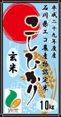 平成29年度産石川県エコ農産物認定米コシヒカリ10kg(玄米)