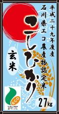 平成29年度産石川県エコ農産物認定米コシヒカリ27kg(玄米)
