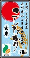 平成29年度産石川県エコ農産物認定米コシヒカリ28kg(玄米)