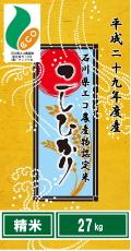 平成29年度産石川県エコ農産物認定米コシヒカリ27kg(精米)