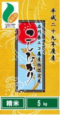 平成29年度産石川県エコ農産物認定米コシヒカリ5kg(精米)