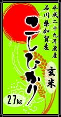 平成29年度産石川県加賀産こしひかり27kg(玄米)