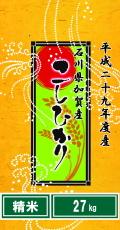 平成29年度産石川県加賀産こしひかり27kg(精米)