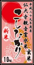"""平成29年度産""""新米""""仏大寺(ぶっだいじ)観音霊水米コシヒカリ10kg(玄米)"""