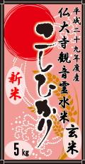 """平成29年度産""""新米""""仏大寺(ぶっだいじ)観音霊水米コシヒカリ5kg(玄米)"""