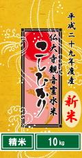 """平成29年度産""""新米""""仏大寺(ぶっだいじ)観音霊水米コシヒカリ10kg(精米)"""