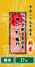 """平成29年度産""""新米""""仏大寺(ぶっだいじ)観音霊水米コシヒカリ27kg(精米)"""