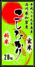 """平成29年度産""""新米""""石川県加賀産こしひかり28kg(玄米)"""