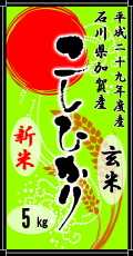 """平成29年度産""""新米""""石川県加賀産こしひかり5kg(玄米)"""