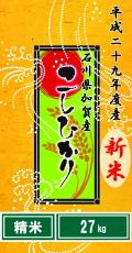 """平成29年度産""""新米""""石川県加賀産こしひかり27kg(精米)"""