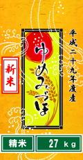 """平成29年度産""""新米""""山手のゆめみづほ27kg(精米)"""