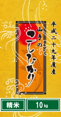 平成29年度産山手(やまて)のコシヒカリ10kg(精米)