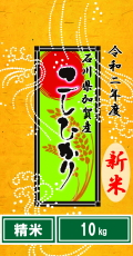 """令和2年度産""""新米""""石川県加賀産こしひかり10kg(精米)"""