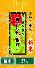 """令和2年度産""""新米""""石川県加賀産こしひかり27kg(精米)"""