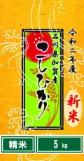 """令和2年度産""""新米""""石川県加賀産こしひかり5kg(精米)"""