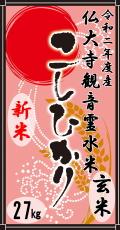 """令和二年度産""""新米""""仏大寺(ぶっだいじ)観音霊水米コシヒカリ27kg(玄米)"""