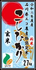 """令和二年度産""""新米""""石川県エコ農産物認定米コシヒカリ27kg(玄米)"""