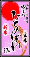 """令和二年度産""""新米""""山手のひとめぼれ27kg(玄米)"""