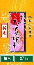 """令和二年度産""""新米""""山手のひとめぼれ27kg(精米)"""