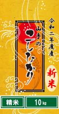 """令和二年度産""""新米""""山手(やまて)のコシヒカリ10kg(精米)"""