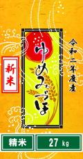 """令和2年度産""""新米""""山手のゆめみづほ27kg(精米)"""