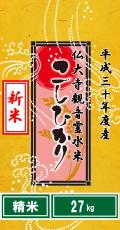 """平成30年度産""""新米""""仏大寺(ぶっだいじ)観音霊水米コシヒカリ27kg(精米)"""