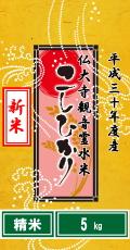 """平成30年度産""""新米""""仏大寺(ぶっだいじ)観音霊水米コシヒカリ5kg(精米)"""