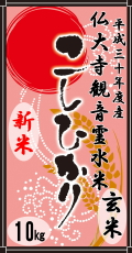 """平成30年度産""""新米""""仏大寺(ぶっだいじ)観音霊水米コシヒカリ10kg(玄米)"""