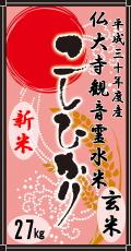 """平成30年度産""""新米""""仏大寺(ぶっだいじ)観音霊水米コシヒカリ27kg(玄米)"""
