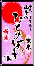 """平成30年度産""""新米""""山手のひとめぼれ10kg(玄米)"""