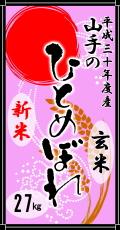 """平成30年度産""""新米""""山手のひとめぼれ27kg(玄米)"""