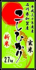 平成30年度産石川県加賀産こしひかり27kg(玄米)