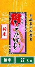 """平成30年度産""""新米""""山手のひとめぼれ27kg(精米)"""