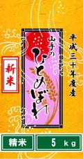 """平成30年度産""""新米""""山手のひとめぼれ5kg(精米)"""