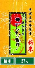 平成30年度産石川県加賀産こしひかり27kg(精米)
