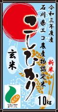 """令和3年度産""""新米""""石川県エコ農産物認定米コシヒカリ10kg(玄米)"""