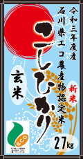 """令和3年度産""""新米""""石川県エコ農産物認定米コシヒカリ27kg(玄米)"""