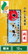 """令和3年度産""""新米""""石川県エコ農産物認定米コシヒカリ10kg(精米)"""