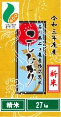 """令和3年度産""""新米""""石川県エコ農産物認定米コシヒカリ27kg(精米)"""