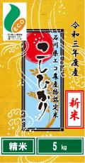 """令和3年度産""""新米""""石川県エコ農産物認定米コシヒカリ5kg(精米)"""