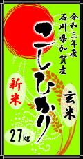 """令和3年度産""""新米""""石川県加賀産こしひかり27kg(玄米)"""