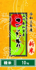 """令和3年度産""""新米""""石川県加賀産こしひかり10kg(精米)"""